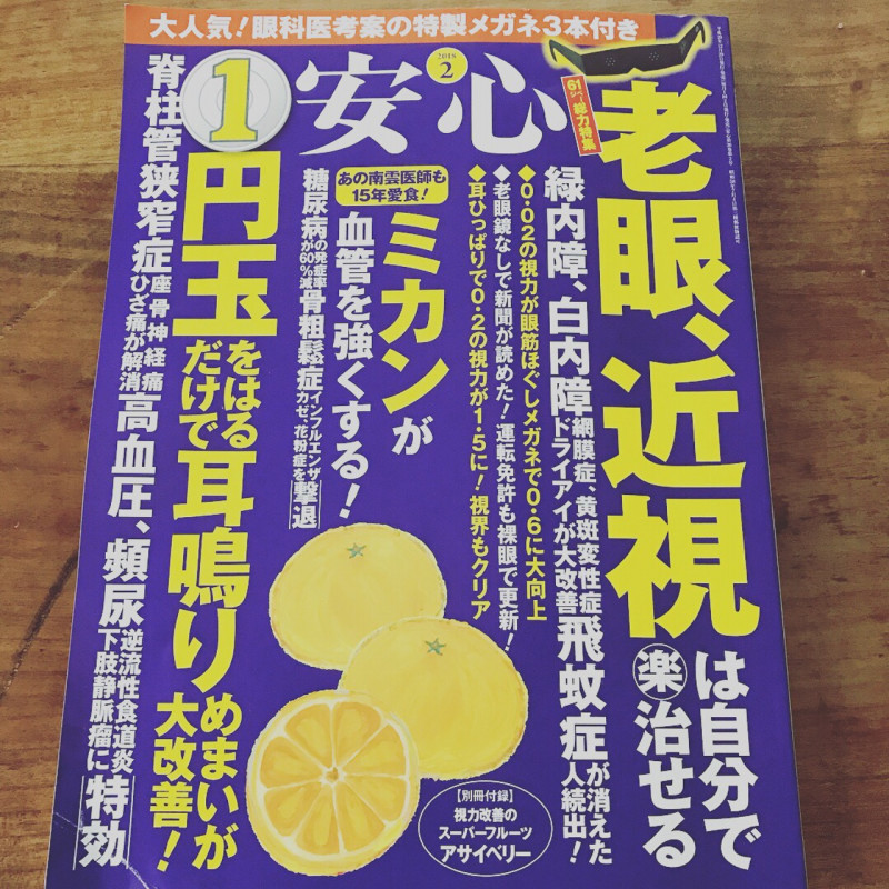 本日発売!! 雑誌『安心』2月号「ミカン丸ごと美味レシピ」掲載