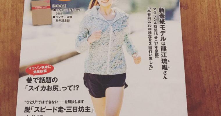 雑誌『月刊ランナーズ』1月号掲載&カフェの冬メニュー