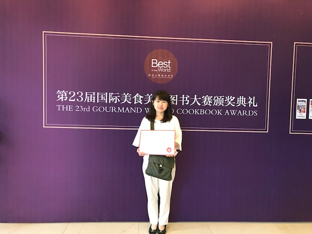 【ご報告】グルマン世界料理本大賞2018準グランプリを受賞しました