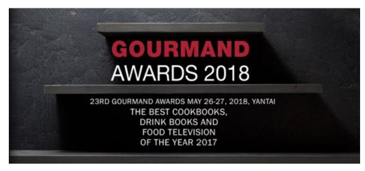 グルマン世界料理本大賞2018 日本人受賞作品 掲載になりました